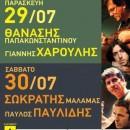 13ο Φεστιβάλ Βαρβάρας Χαλκιδικής 2011