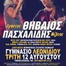 Χρήστος Θηβαίος – Μίλτος Πασχαλίδης στο Λεωνίδιο 12/8 | Κερδίστε προσκλήσεις