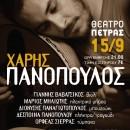 Ο Χάρης Πανόπουλος στο Θέατρο Πέτρας