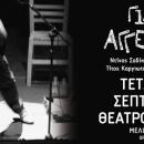 """Γιάννης Αγγελάκας """"Όλα είναι δρόμος"""" συναυλία στο Θέατρο Βράχων"""