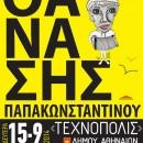 Θανάσης Παπακωνσταντίνου @ Τεχνόπολη Δήμου Αθηναίων