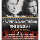 Ο Βασίλης τραγουδά Μίκη στο Ηρώδειο | Δεύτερη συναυλία