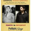 Τέτη Κασιώνη & Πάνος Μπούσαλης @ Ρυθμός stage