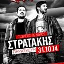 Νίκος & Γιώργος Στρατάκης @ Σταυρός του Νότου Κεντρική Σκηνή