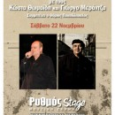 Πολιτικά τραγούδια με τους Κώστα Θωμαίδη & Γιώργο Μεράντζα | Ρυθμός stage – κερδίστε προσκλήσεις