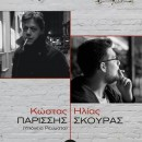 Unplugged Live Κώστας Παρίσσης(Υπόγεια Ρεύματα)-Ηλίας Σκούρας