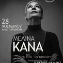 """Η Μελίνα Κανά, """"Ο Γόης του Θησείου"""" & ο Πέτρος Μάλαμας"""