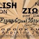 Νίκος Ζιώγαλας – Greeklish Babylon – Στον πάτο της καρδιάς μου live @Σταυρός του Νότου club