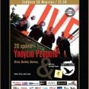 20 χρόνια Υπόγεια Ρεύματα στο HolyWood stage