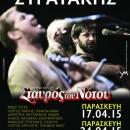 Γιώργος & Νίκος Στρατάκης στο Σταυρό Του Νότου