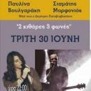 Παυλίνα Βουλγαράκη & Σταμάτης Μορφονιός «2 κιθάρες 3 φωνές»