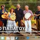 Εncardia, Yazdjian, Kiourtsoglou, Karipis | Κηποθέατρο Παπάγου