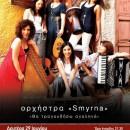"""Η ορχήστρα """"Smyrna"""" στο 'Αλικο"""