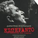 Εσπεράντο| Τα ρεμπέτικα της κιθάρας από τον Δημήτρη Μυστακίδη