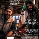 Γιώργος Μιχαήλ & Δημήτρης Βαβλιάρας | Σταυρός Του Νότου plus