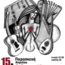 H Smyrna Orchestra στο Άλικο