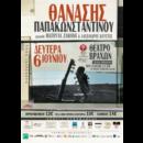 O Θανάσης Παπακωνσταντίνου στο θέατρο Βράχων | Καλοκαίρι 2016