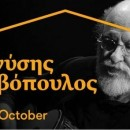 Διονύσης Σαββόπουλος at Gazarte
