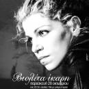 Η Βιολέτα Ίκαρη σ' «το Μπαράκι της Διδότου»