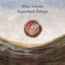 """Ηλίας Ζούτσος – """"Κρητιδική εποχή""""   Nέα κυκλοφορία"""