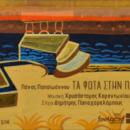 """Πάνος Παπαϊωάννου & Χρυσόστομος Καραντωνίου – """"Τα Φώτα Στην Πλατεία""""   Νέα κυκλοφορία"""