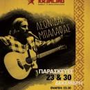Λεωνίδας Μπαλάφας Live | Kremlino