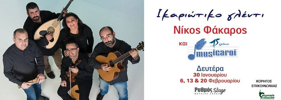 Ικαριώτικο Γλέντι στο Ρυθμός stage | Νίκος Φάκαρος & Musicaroi