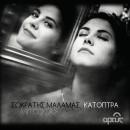 """Ακούστε τα δύο νέα τραγούδια του Σωκράτη Μάλαμα απο τον νέο δίσκο με τίτλο """"Κάτοπτρα"""""""