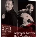 Ο Δημήτρης Υφαντής και ο Haig Yazdjian στη μουσική σκηνή ΣΦΙΓΓΑ