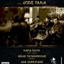 Νίκος Τατασόπουλος-Μαρία Κώτη-Νώε Ζαφειρίδης  «Όπως παλιά…» στο Πέραν | Κυριακή 5 Μαρτίου