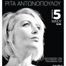 """Η Ρίτα Αντωνοπούλου για μία βραδιά στη μουσική σκηνή """"Σφίγγα"""""""