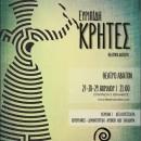Ευριπίδη, ΚΡΗΤΕΣ | Θέατρο ΑΒΑΤΟΝ | 27, 28, 29 /04
