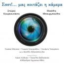 Σπύρος Κουρκουνάκης & Μιχάλης Μπουρμπούλης | «Σσστ!… μας κοιτάζει η κάμερα»