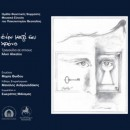 """Το """"Πρωινό τσιγάρο"""" απο τον Σωκράτη Μάλαμα & τη χορωδία μουσικών συνόλων του Πανεπιστημίου Θεσσαλίας (vid)"""