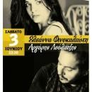 """Αργύρης Λούλατζης & Ελεάννα Φινοκαλιώτη """"Μαζί"""" στη Σφίγγα"""