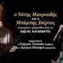 Ο Νότης Μαυρουδής & ο Μπάμπης Τσέρτος στον πολυχώρο τέχνης Αλεξάνδρεια