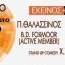 ΕΚΕΙΝΟΣ + ΕΚΕΙΝΟΣ | Κατράκειο Θέατρο Νίκαιας | Σάββατο 27 Μαίου
