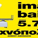 Οι Imam Baildi στην Τεχνόπολη δήμου Αθηναίων | Τετάρτη 5 Ιουλίου