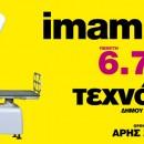 Οι Imam Baildi στην Τεχνόπολη δήμου Αθηναίων | Πέμπτη 6 Ιουλίου