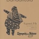 Bandallusia @Σταυρός Του Νότου club | Kυριακή 07/05