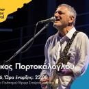 Νίκος Πορτοκάλογλου – Summer Nostos Festival