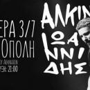 Ο Αλκίνοος Ιωαννίδης στην Τεχνόπολη Δήμου Αθηναίων | Δευτέρα 03 Ιουλίου
