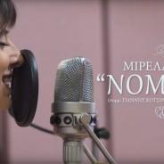 Μιρέλα Πάχου   Νομάδες (συμμετέχουν οι Γιάννης Κότσιρας & Μίλτος Πασχαλίδης)   Νέο τραγούδι