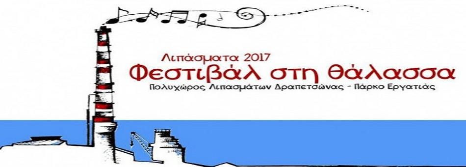 Φεστιβάλ στη θάλασσα | Λιπάσματα 2017