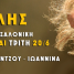 O Γιάννης Χαρούλης στο θέατρο Γης Θεσσαλονίκης | Δευτέρα 19 & Τρίτη 20 Ιουνίου | Κερδίστε προσκλήσεις