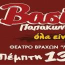 Βασίλης Παπακωνσταντίνου | Θέατρο Βράχων 2017 | Νέα ημερομηνία