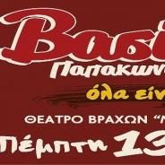Βασίλης Παπακωνσταντίνου   Θέατρο Βράχων 2017   Νέα ημερομηνία
