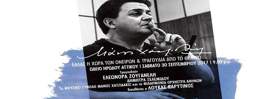 Μάνος Χατζιδάκις | Ελλάς, η χώρα των Ονείρων | Ωδείο Ηρώδου Αττικού | Σάββατο 30 Σεπτεμβρίου
