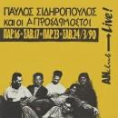 Παύλος Σιδηρόπουλος & Απροσάρμοστοι Live στο ΑΝ club | Κυκλοφορεί σε βινύλιο
