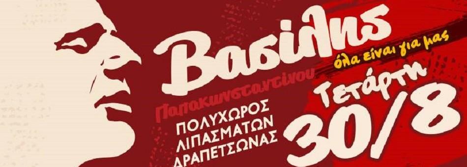 """Ο Βασίλης Παπακωνσταντίνου στο φεστιβάλ """"Λιπάσματα 2017"""""""